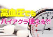 高血圧の人はバイアグラを使用しても平気?