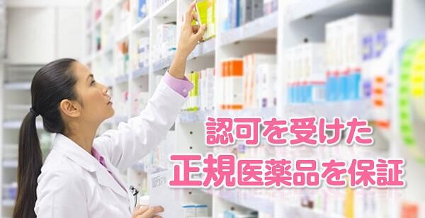 認可を受けた正規医薬品を保証