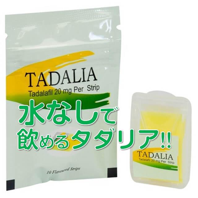 タダリア10枚水なし勃起薬